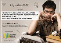 Получить 10 баллов на Главреде или почему хорошим копирайтерам много платят: методика Максима Ильяхова