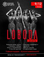 LOBODA Party