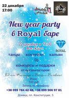 New Year Party в Royal баре*