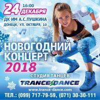 Новогодний концерт студии танцев Trance-dance