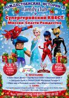 Супергеройский квест. Миссия: спасти Рождество