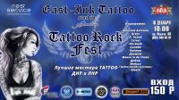 Tattoo-and-RocK FEST DPR