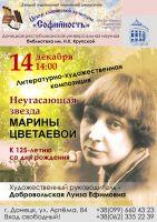 Литературно-художественная композиция «Неугасающая звезда Марины Цветаевой»