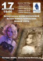 Вечер песен Аллы Пугачевой