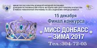 Мисс Донбасс-Зима 2017