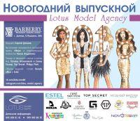 Новогодний выпускной Lotus Model Agency