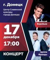 Алексей Воробьев и группа «Френды»