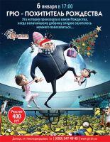 Грю - похититель Рождества