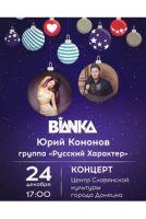 БЬЯНКА, Юрий Кононов и группа Русский характер