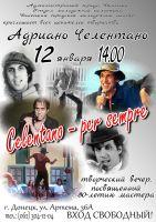 Творческий вечер, посвященный Адриано Челентано