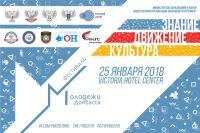 Фестиваль Молодежи Донбасса