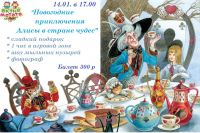 Новогодние приключения Алисы в стране чудес