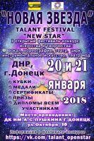 Фестиваль-конкурс