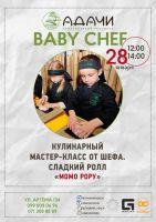 Кулинарный мастер-класс: сладкий ролл