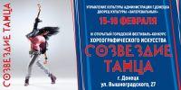 III фестиваль-конкурс хореографического искусства «СОЗВЕЗДИЕ ТАНЦА»