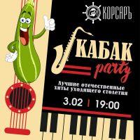 Кабак Party