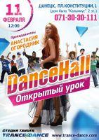 Открытый урок по DANCEHALL