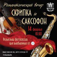 Романтический вечер: скрипка и саксофон