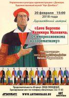 Love Supreme Казимира Малевича. От импрессионизма к супрематизму