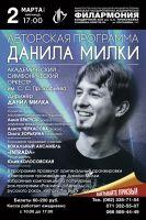 Авторская программа Данила Милки