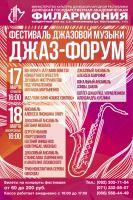 Международный фестиваль джазовой музыки «ДЖАЗ-ФОРУМ»