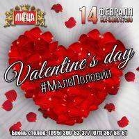 Valentine`s day*