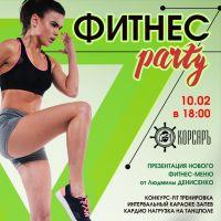Фитнес Party