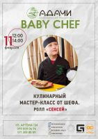 Кулинарный мастер-класс «РОЛЛ СЕНСЕЙ»