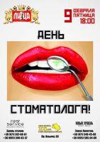 День стоматолога!