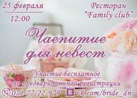 Чаепитие для невест