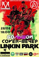 Большой кавер-вечер Linkin Park @ Кинокофейня им. А. Ханжонкова