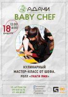 Кулинарный мастер-класс: РОЛЛ УНАГИ ЯМИ