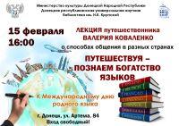 «Путешествуя – познаем богатство языков»