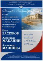 «Донецк-Ленинград-Донецк»