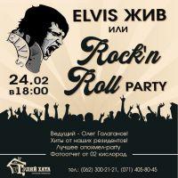 Elvis жив