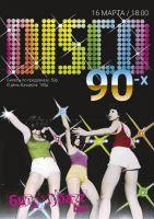 Диско 90-х