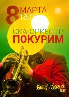 Ska-оркестр Покурим