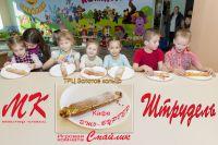 Кулинарный мастер-класс «Штрудель»