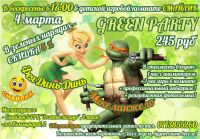 GREEN PARTY с Феей и Черепашкой Ниндзя