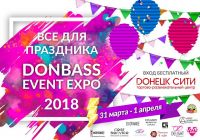DONBASS EVENT EXPO 2018