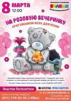 Розовая вечеринка для всех девчонок