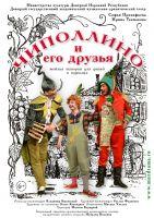 Чиполлино и его друзья @ Донецкий государственный академический музыкально-драматический театр