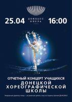 Отчетный концерт учащихся Донецкой хореографической школы