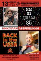 Мы из джаза -35. Back in the USSR