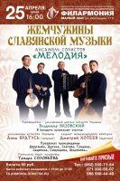 Жемчужины славянской музыки