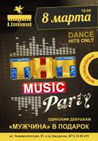 ТНТ Music Party
