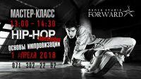 Мастер-класс по хип-хопу от Михаила Зайцева