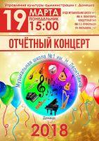 Отчетный концерт учащихся и преподавателей Музыкальной школы №1 им. Н.Леонтовича