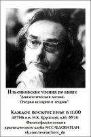 Заседание Философской секции краеведческого клуба «Исследователи»