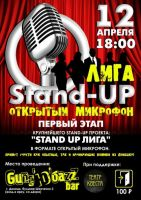 Stand Up Лига